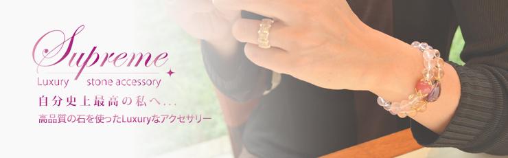 〜Supreme(シュプリーム)〜 Luxury stone accessory 自分史上最高の私へ 高品質の石を使ったLuxuryなアクセサリー
